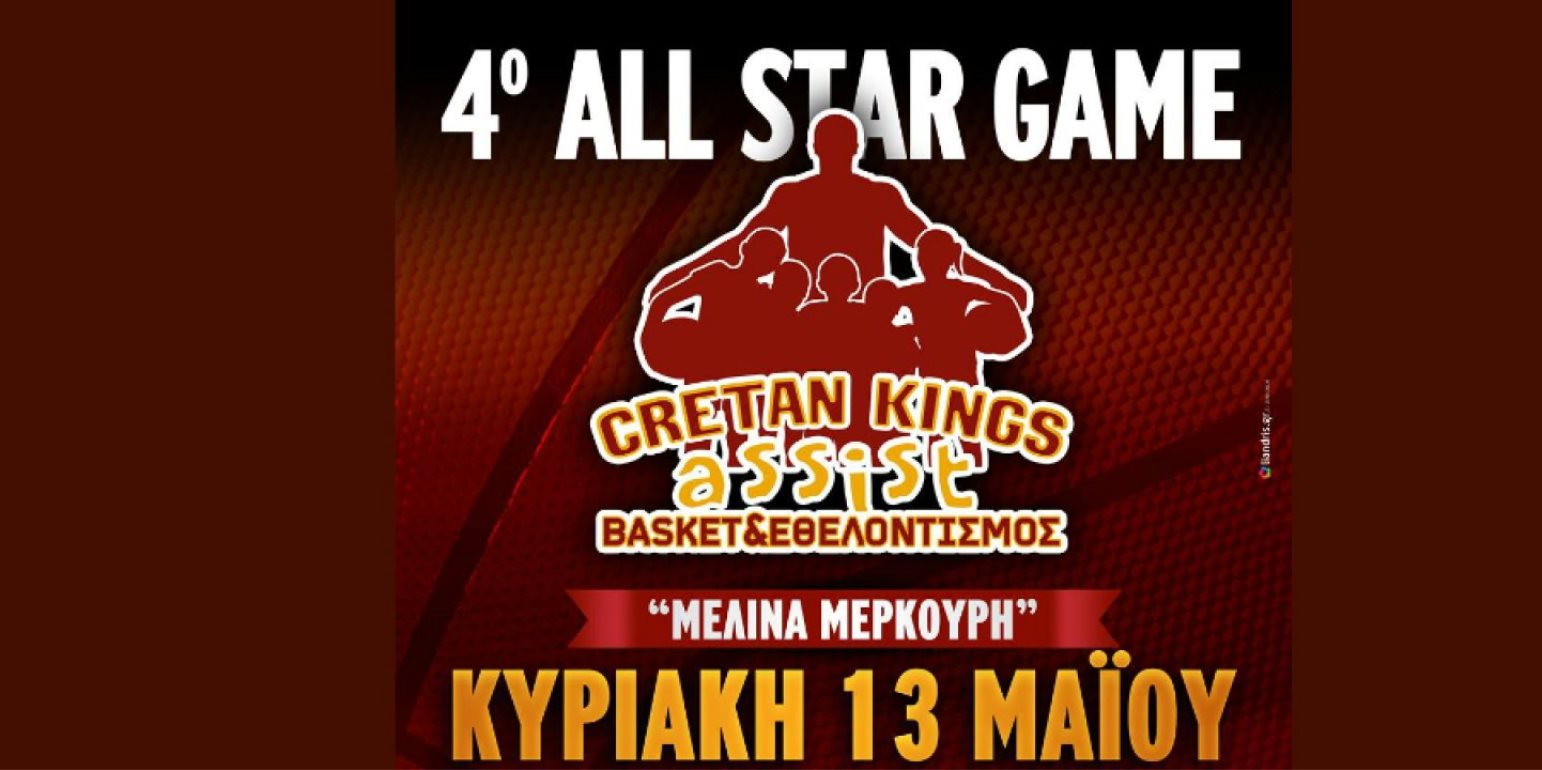 4o All Star Game Ρέθυμνο Cretan Kings