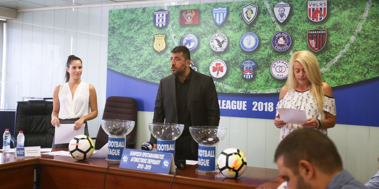 Κλήρωση Football League